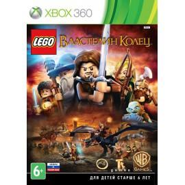 LEGO Властелин Колец (Xbox 360)