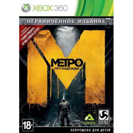 Метро. Луч надежды. Ограниченное издание (Xbox 360)