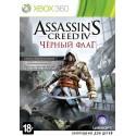 Assassin's Creed IV. Черный флаг. (Xbox 360)