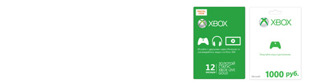 Карты оплаты Xbox Live